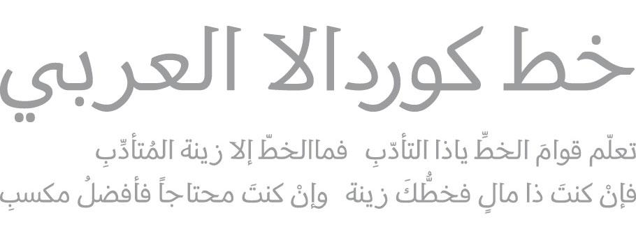 03_font_cordale_arabic