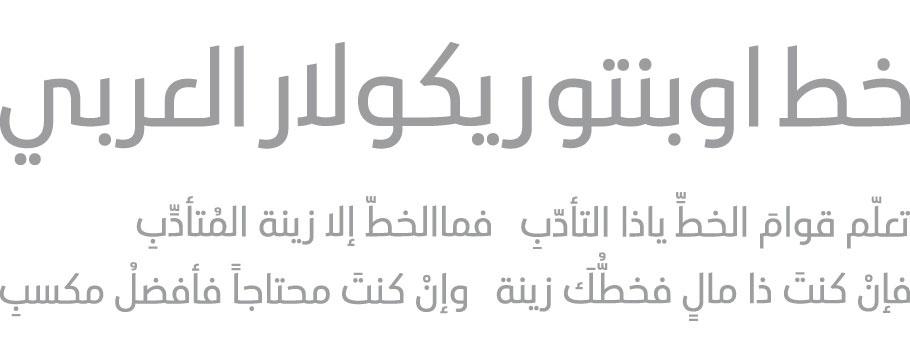 04_font_cordale_arabic