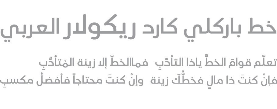 05_font_barclaycard_co_regular_arabic