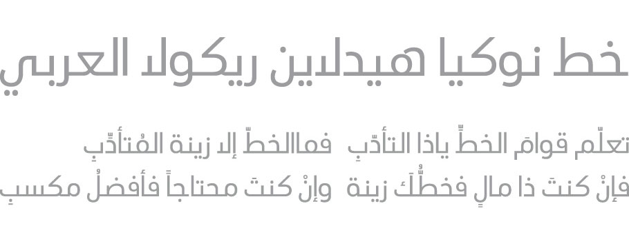 06_font_nokia_pure_headline_regular_arabic