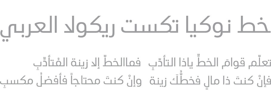 07_font_nokia_pure_text_regular_arabic